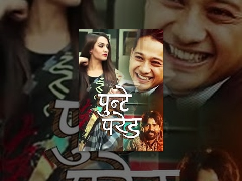 PUNTE PARADE - New Nepali Full Movie Ft. Samyam Puri, Priyanka Karki, Najir Husen, Nima Dolma