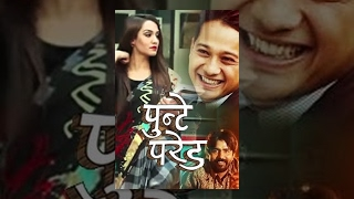 PUNTE PARADE - New Nepali Full Movie Ft. Samyam Puri, Priyanka Karki, Najir Husen, Nima Dolma