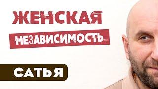 Сатья • Женская независимость. (Новокузнецк 2019)