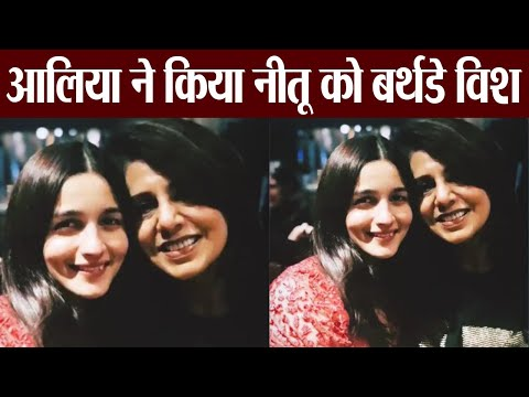 Alia Bhatt wishes boyfriend Ranbir Kapoor's mother Neetu Kapoor on her birthday | FilmiBeat Mp3
