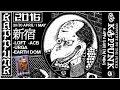KⒶPPUNK 2016 Spring Digest  // Tokyo / 29-30 April & 1 May 2016 (Japanese punk festival)