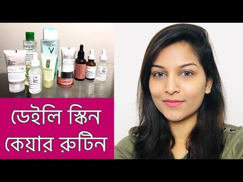 আমার প্রতিদিনের স্কিন কেয়ার রুটিন   My Daily SKINCARE Routine   Bangladeshi Canadian Vlogger