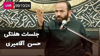 Hasan Aghamiri - Live | حسن آقامیری - جلسه هفتگی  99/10/24