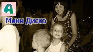 Турция Анимация. Вечернее диско для детей Turkey. Animation. Evening disco for kids(, 2016-10-11T17:07:41.000Z)