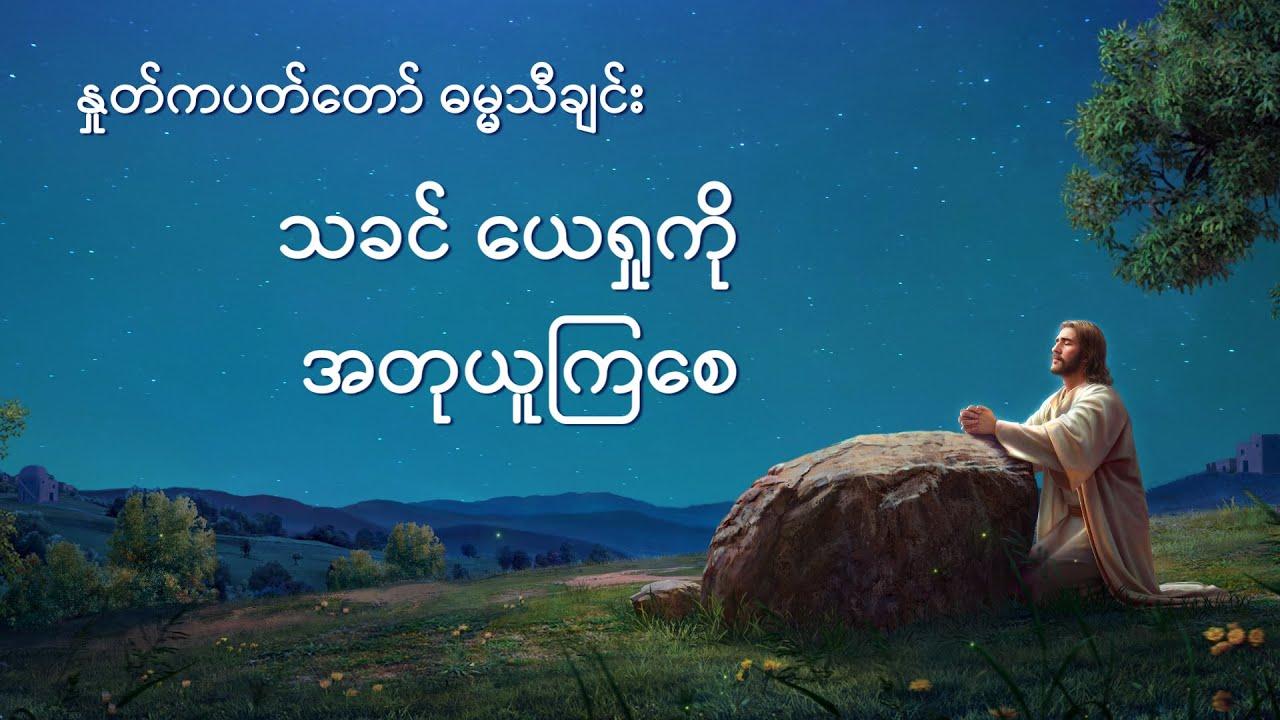 Myanmar Christian Song 2020 (သခင် ယေရှုကို အတုယူကြစေ)