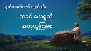 Myanmar Christian Worship Song 2020 (သခင် ယေရှုကို အတုယူကြစေ)