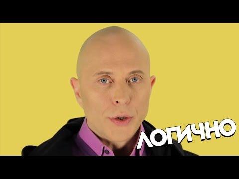 Сергей Дружко - Логично, неправда ли?