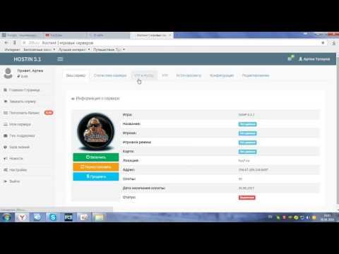 видео: Как создать свой сервер самп 0.3.7 по хостингу бесплатно
