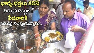 భార్య,భర్తలు తక్కువ డబ్బులకే కడుపు నింపుతున్నారు | Hard Working Wife & Husband Selling Roadside Food