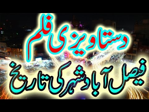 Faisalabad Short Documentary in Urdu - Faisalabad Short History/Biography in Urdu