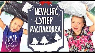 ПРАЗДНИК К НАМ ПРИХОДИТ/ НОВОГОДНИЕ ЗАКУПКИ NEWCHIC