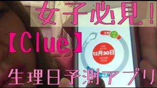 【女子必見!】生理日予測アプリClueのご紹介★