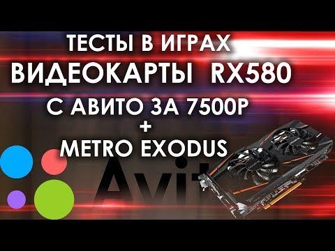 Видеокарта RX 580 с авито за 7500 р  тесты в играх  METRO EXODUS