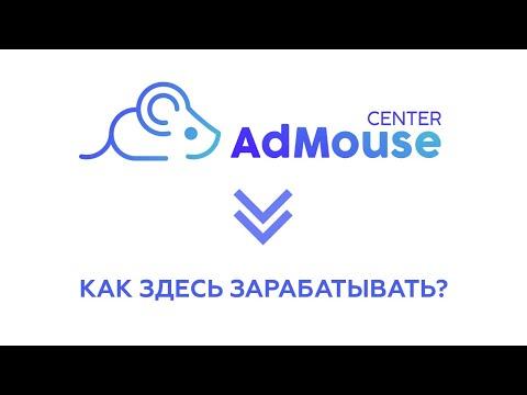 Как зарабатывать с AdMouse.center   Заработок на товарах