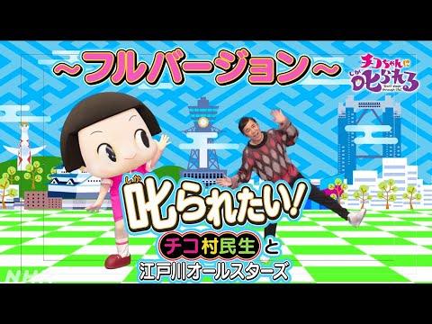 チコ ちゃん の 歌 奥田民生制作、チコちゃんのデビュー曲「叱られたい!」が初公開