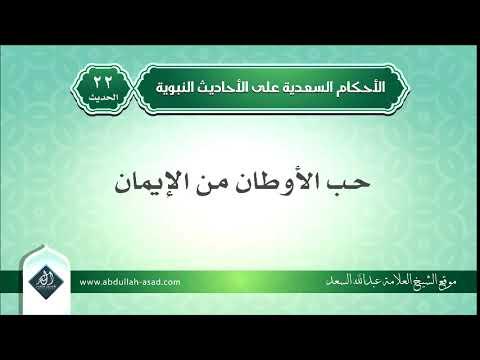 حكم حديث حب الوطن من الإيمان المحدث عبدالله السعد Youtube