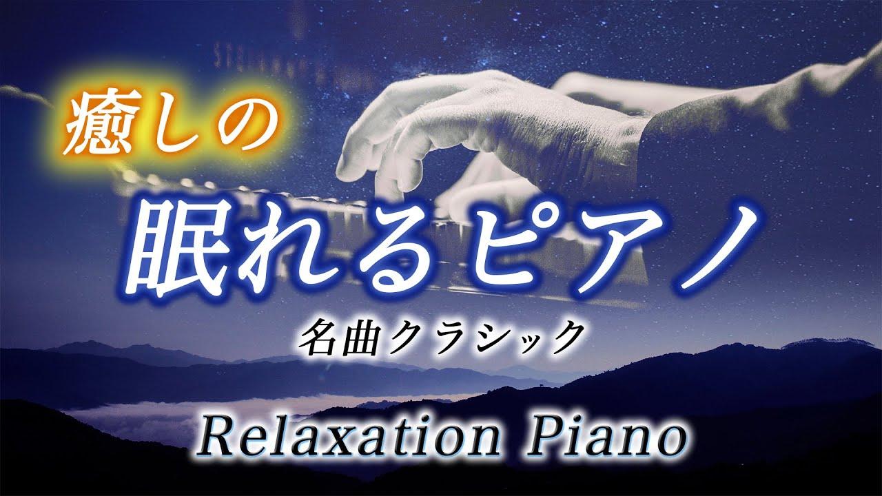 ピアノ 眠れる 音楽