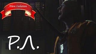 """""""Реакции Летсплейщиков"""" на Первое Появление Чужого из Alien:Isolation"""