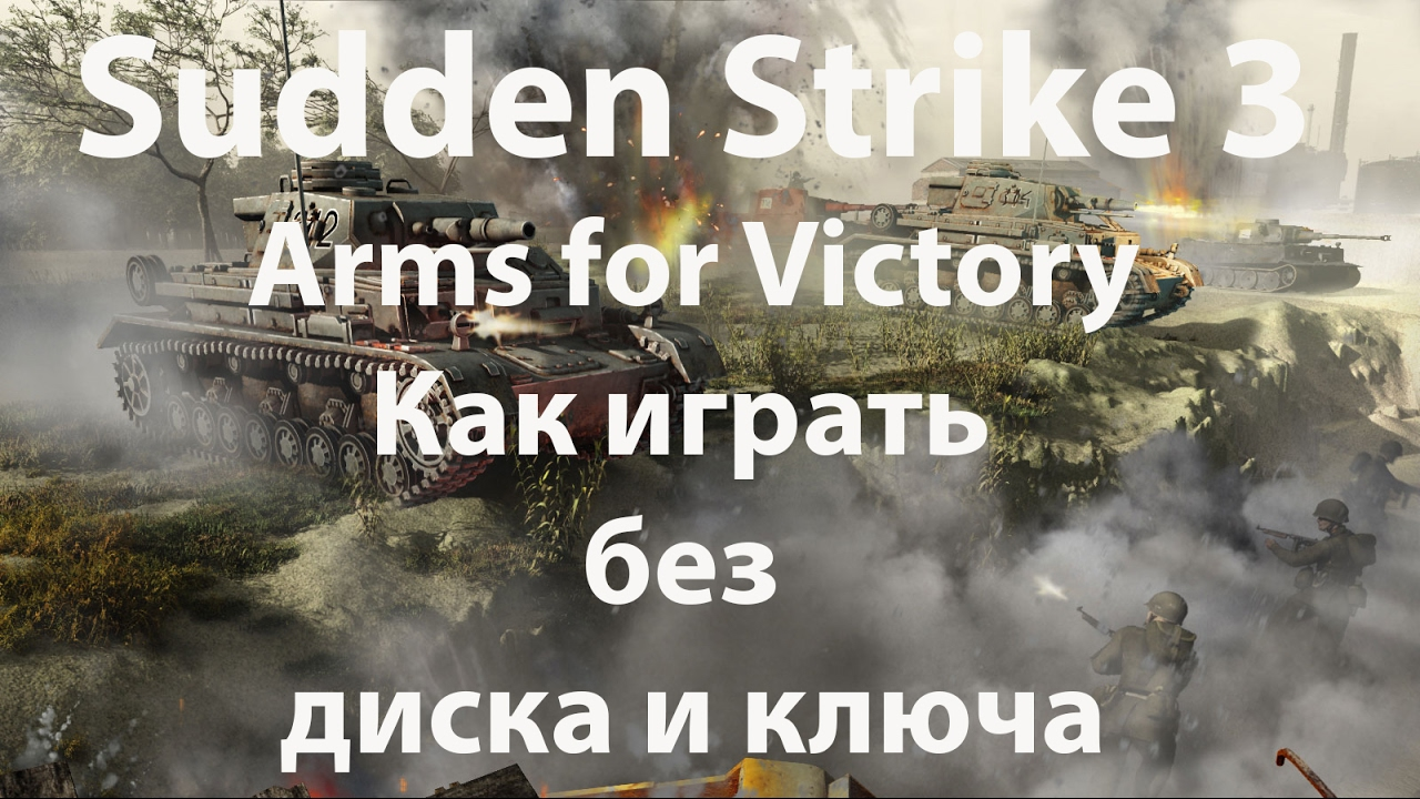 sudden strike 3 arms for victory ключ