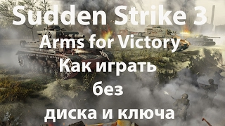 Sudden Strike 3 - Arms for Victory без диска и ключа