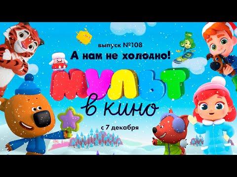 МУЛЬТ в кино. Выпуск 108. А нам не холодно! — в кинотеатрах с 7 декабря!