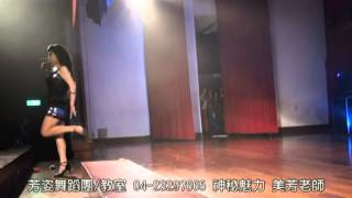 性感冷豔魅力MV舞!芳姿舞蹈教室 美芳老師