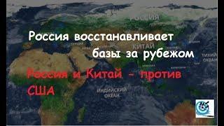 Базы РФ за рубежом. Сотрудничество с Китаем в противодействии США