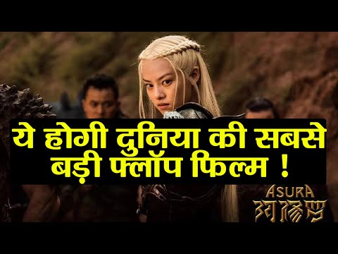 Asura: China's most expensive movie Asura becomes epic flop | FilmiBeat