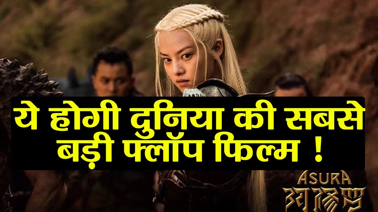 Download Asura: China's most expensive movie Asura becomes epic flop | FilmiBeat