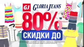 Global sale at Gloria Jeans!