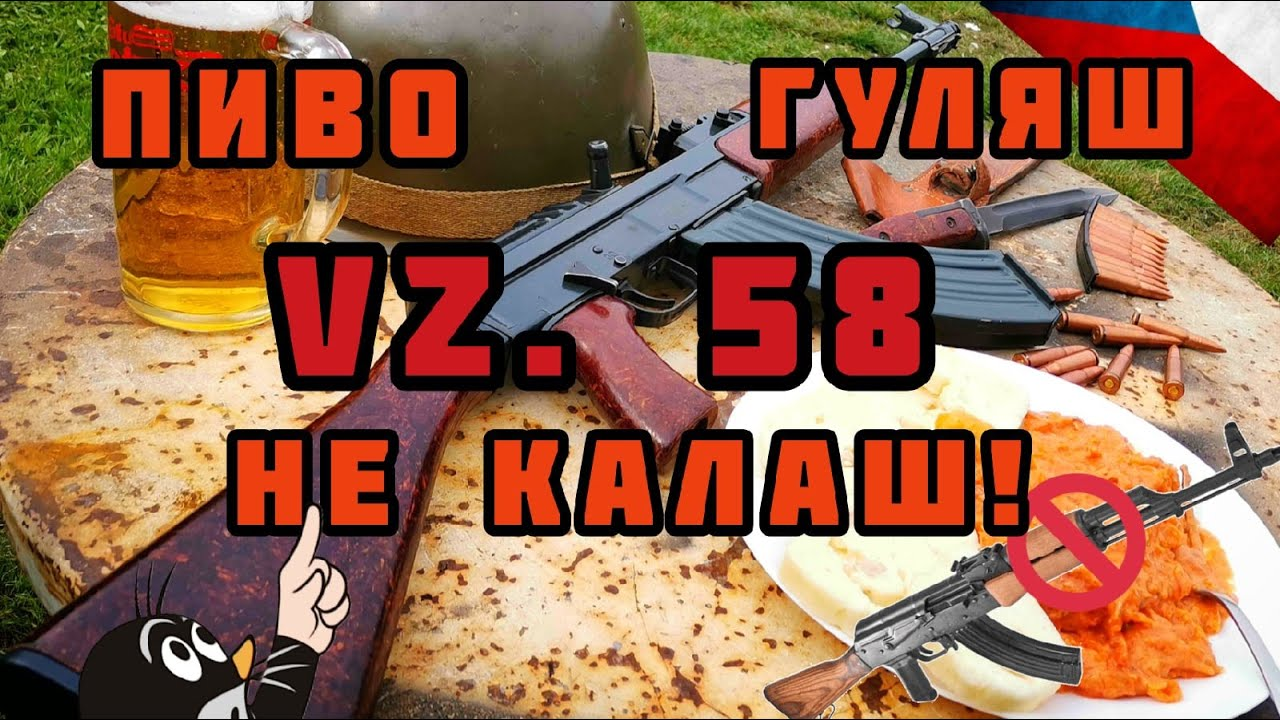 "Download Автомат VZ. 58: Странная Чешская ""Метла"""