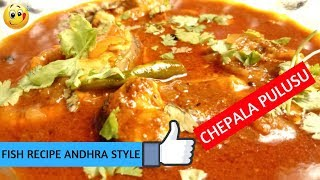 Fish Curry Recipe Andhra Style:  Telengana Chepala Pulusu (Step-By-Step) ✔