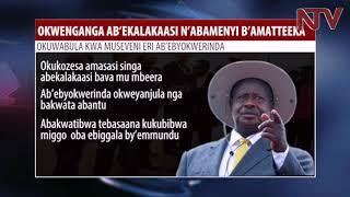 Museveni agaaanye abeby'okwerinda okutulugunya abakwatiddwa thumbnail
