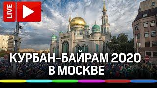Курбан-байрам 2020 в Москве. Священный праздник мусульман! Прямая трансляция от соборной мечети
