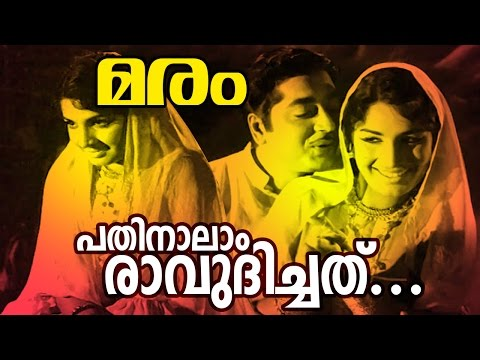Pathinaalam Ravudichathu... | Evergreen Malayalam Movie Song | Maram Movie Song