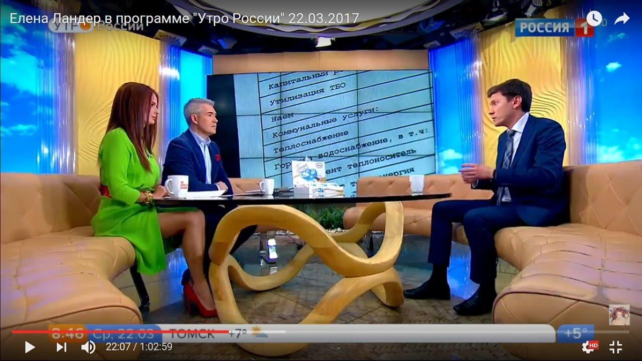 "Елена Ландер в программе ""Утро России"" 22.03.2017 - YouTube"