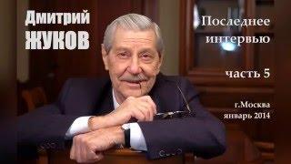 Дмитрий Жуков -  Раскол церкви. Происхождение военного парада в России (5 часть)
