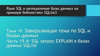SQL запрос EXPLAIN и EXPLAIN QUERY PLAN в базах данных SQLite: оптимизация SQL запросов.