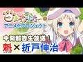 『クドわふたー』アニメ化プロジェクト【クラウドファンディング】中間報告生放送!