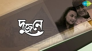 Dujane | Bengali Movie Songs | Audio Jukebox
