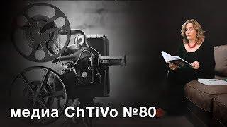 Медиа ChTiVo 80. Вики Кинг