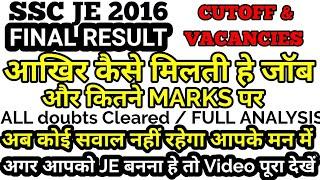 SSC JE 2016 -2017 FINAL RESULT | final CUTOFF MARKS PAPER 2 AND MERIT | full details
