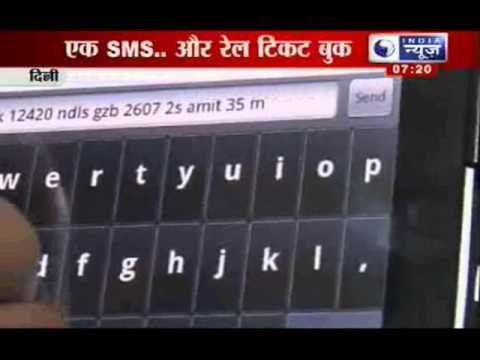 India News : Railways launches SMS-based ticket booking service