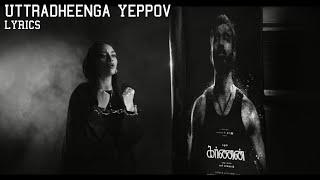 Uttradheenga Yeppov | Karnan | Dhee ft. Santhosh | Dhanush
