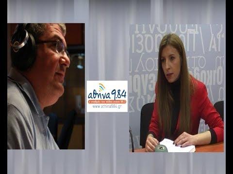 Sanja Ristovska (radio Athens 98.4 16/10/2017)