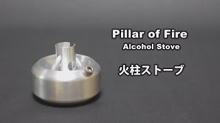 Pillar of Fire Alcohol Stove