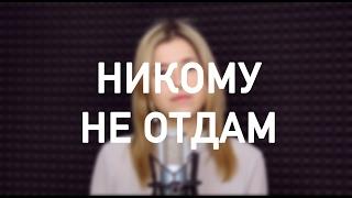 Artik & Asti - Никому Не Отдам (Кавер/Cover)