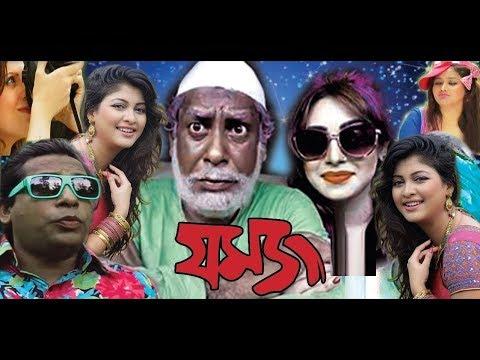 Bangla Comedy Natok 2017   Jomoj  যমজ   Mosharraf Karim    হাসতে হাসতে পেট বেথা হবেই গ্যারান্টি HD
