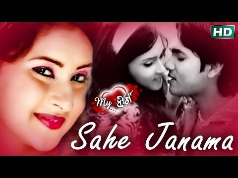 SAHE JANAMA | Romantic Song | Babul Supriyo | SARTHAK MUSIC | Sidharth TV