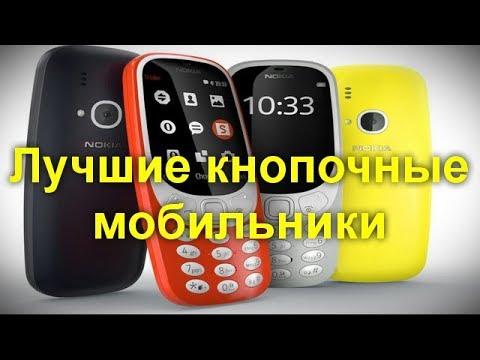 Лучшие кнопочные мобильники